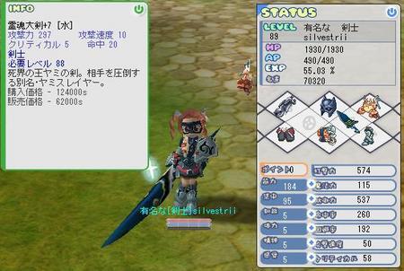 seal20040819-2.JPG